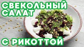 Свекольный салат с рикоттой, кедровыми орешками и заправкой из кинзы и чеснока