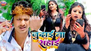 VIDEO | जुदाई ना सहाई | Bhojpuri sad song 2021 | Pardeep Bagi ka gana | Bansidhar chaudhary