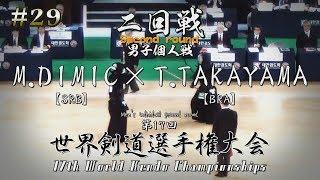 #29【男子個人】2回戦【M・DIMIC(SRB)×T・TAKAYAMA(BRA)】第17回世界剣道選手権大会【17th WKC】