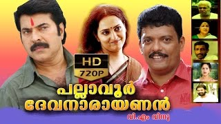 pallavur devanarayanan full movie | പല്ലാവൂർ ദേവനാരായണൻ | Mammootty super hit movie