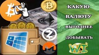 📊 Какую валюту выгоднее добывать? (рассчеты 09.01.2017)