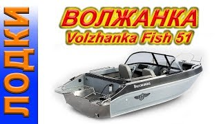 катер Волжанка 51Фиш Volzhanka Fish 51 Mercury 100