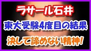 【衝撃】ラサール石井、東大受験4度目の結果・・・ タレント・ラサール...