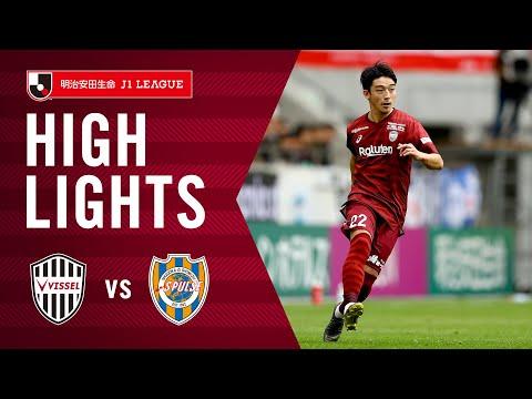 【DAZNハイライト】神戸vs清水 2019明治安田生命J1リーグ 第4節