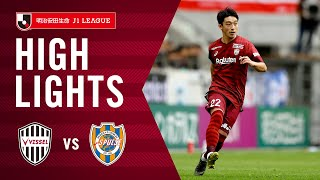 【DAZNハイライト】神戸vs清水|2019明治安田生命J1リーグ 第4節