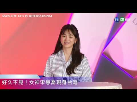 Engsub Song Hye Kyo mention Song Joong Ki 170223 Laneige event