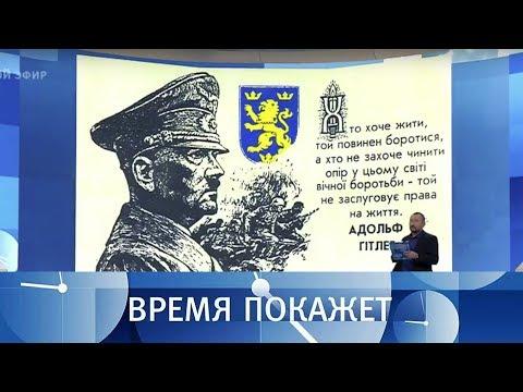 Украинские идеи. Время покажет. Выпуск от 25.04