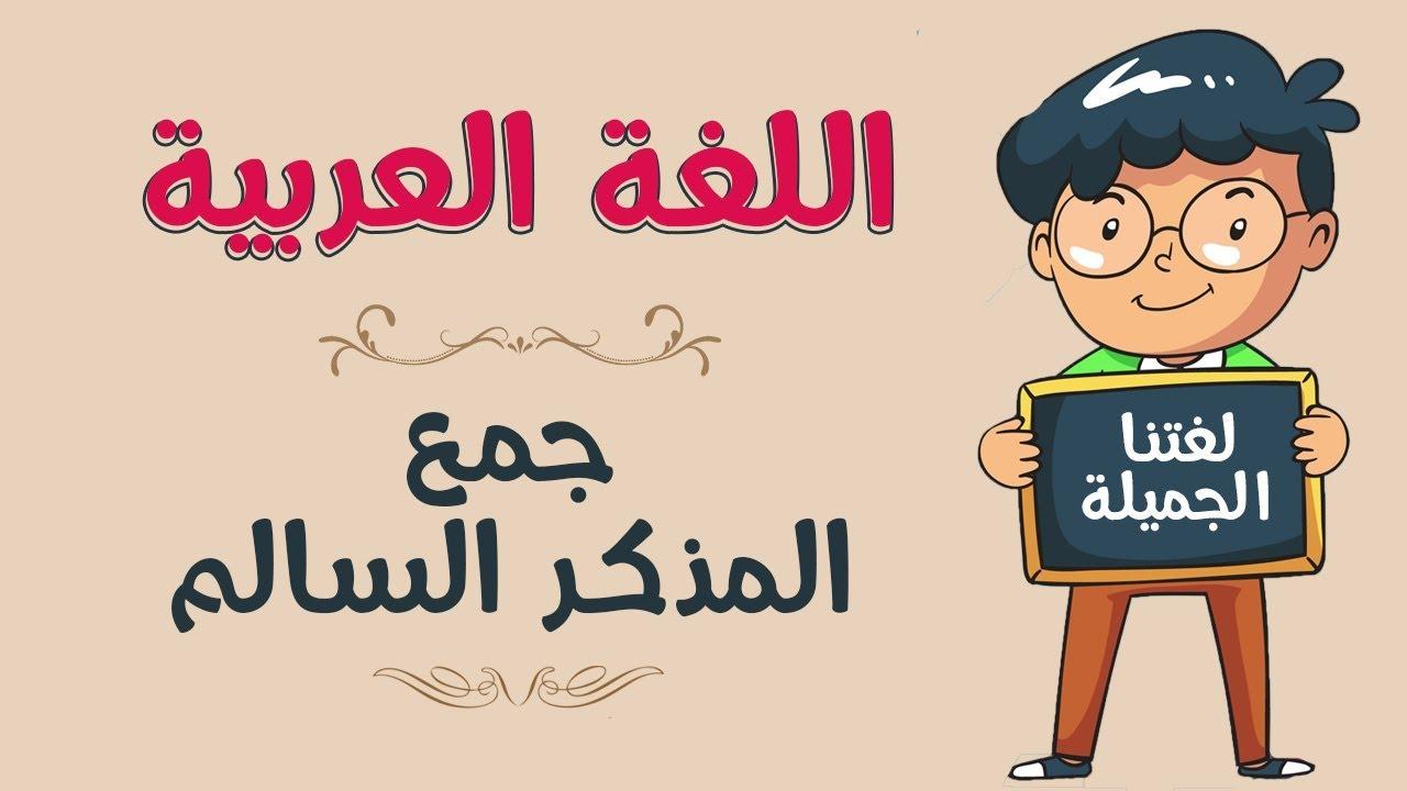 اللغة العربية جمع المذكر السالم Youtube