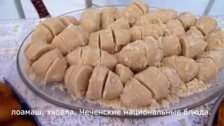 Чеченские блюда