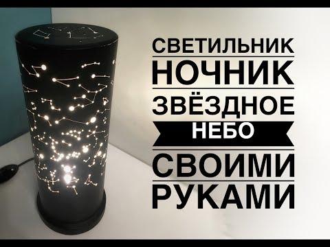 Светильник Созвездия своими