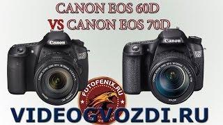 Canon EOS 60d vs Canon EOS 70d СРАВНЕНИЕ(Fotofenix: http://vk.com/club_fotofenix Сайт: http://videogvozdi.ru Вк: http://vk.com/dslrvg ПРИВЕТ! СЕГОДНЯ БУДЕТ ИНТЕРЕСНЫЙ ОБЗОР-СРАВНЕНИЕ..., 2013-11-13T13:30:28.000Z)