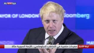 مفردات متغيرة في التخاطب الدبلوماسي...الأزمة السورية مثالا