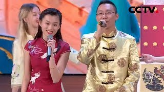 [2019五月的鲜花]情景表演唱《中国话》 演唱:李逸男 罗诗乐 乔治 等| CCTV