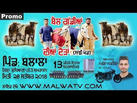 [Promo 2] BALALA (Ludhiana) OX RACES 2018 🔴 Coming Soon 🔴 Live on www.malwatv.com