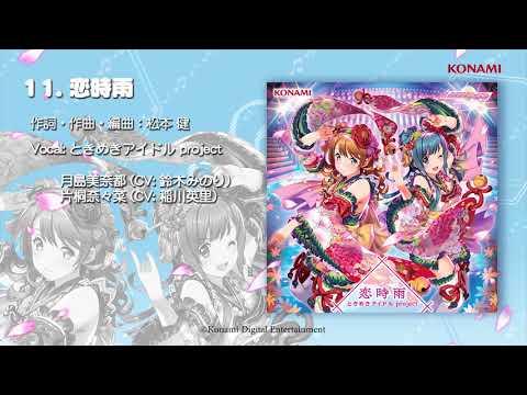 【楽曲試聴】「恋時雨」(歌:ときめきアイドル project)