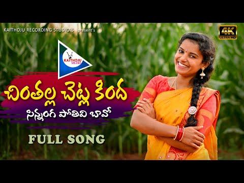 CHINTHALLA CHETLA KINDHA | Latest Telangana Folk Song | #SingerShirisha | #Praveenkaithoju ||