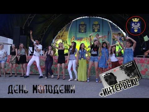 День Молодежи в Котельниково. (+интервью)