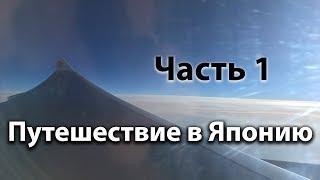 Путешествие в Японию - Часть 1 (Прибытие в Москву и полёт в Токио) / Видео