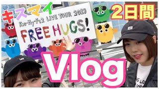 【キスマイ】FREEHUGS! ツアー中の東京ドーム付近の様子はこんな感じ?【Vlog】