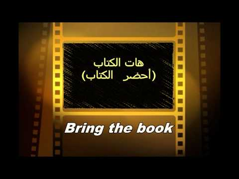2- learn arabic - saudi dialect. short sentences 2
