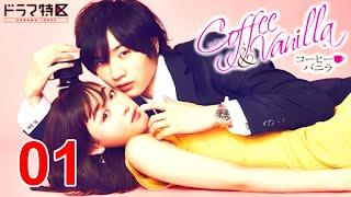 Coffee & Vanilla Ep 1 Engsub - Haruka Fukuhara - Japan Drama
