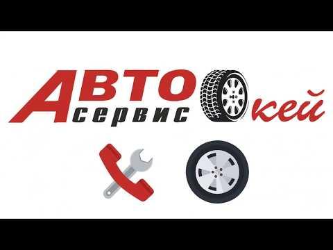 Автоокей - сеть круглосуточных автосервисов полного цикла в Самаре