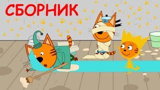 Три Кота | Сборник смешных серий | Мультфильмы для детей 2021