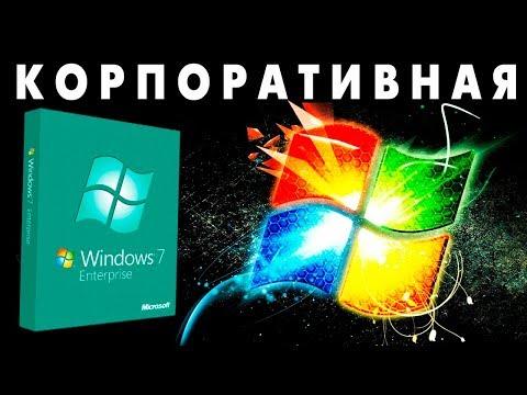 Установка Windows 7 КОРПОРАТИВНАЯ на старый компьютер