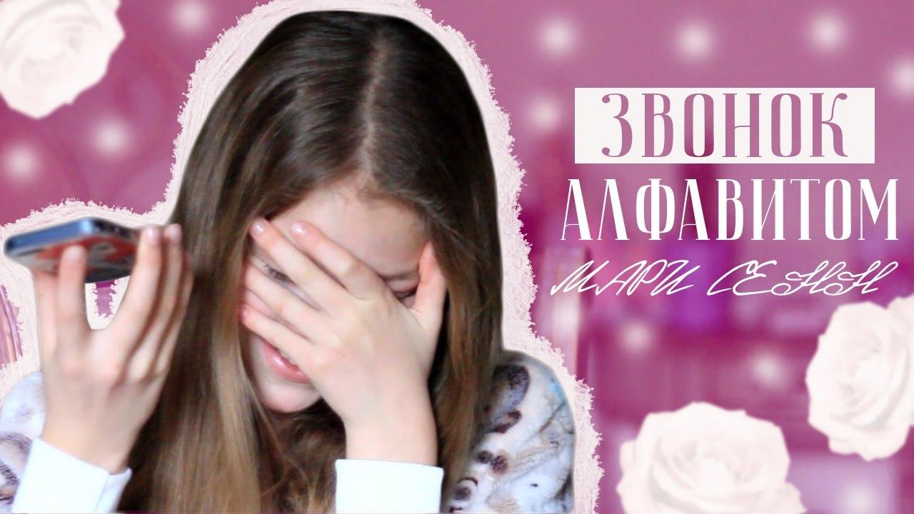 Звонок алфавитом Мари Сенн // ДОЗВОНИЛАСЬ // Katya Belikova