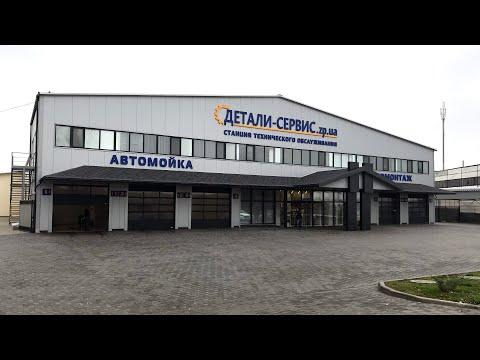 СТО Детали-Сервис.zp.ua (г. Запорожье)