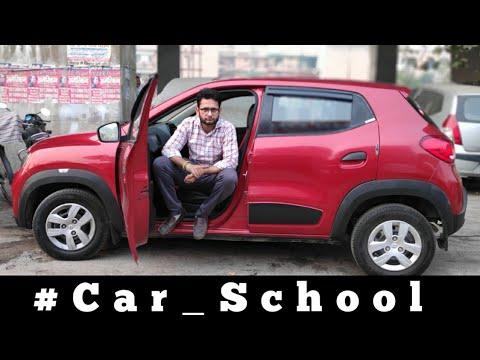 Renault Kwid Rxt 2017   Honest Detailed Review  #Hindi  #Car_School