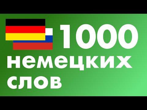 1000 немецких слов - Изучать немецкий язык