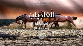 Al Quran: Al Adiyat - with english audio translation (Sudais & Shuraim)