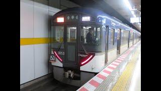 【京阪電車3000系】普通・区間急行・急行運用など【2021年1月からプレミアムカー組み込み】