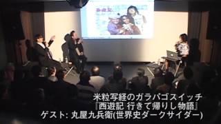 米粒写経 & 丸屋九兵衛【西遊記 行きて帰りし物語】 thumbnail