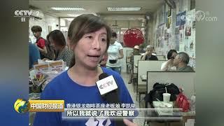 [中国财经报道]香港茶餐厅老板娘:撑警200%不后悔| CCTV财经