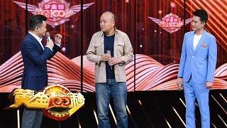 [黄金100秒]低音老炮掀起回忆杀 登台只为不负爱妻期待| CCTV综艺