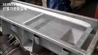진동선별기/진동이송장치/바이브레이팅피더