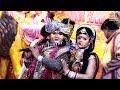 राधा कृष्णा की हटो बचो झांकी || Are Dwarpalo Kanhiya Se Keh Do !! Radha Krishna Jhanki