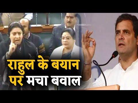 यहां देखिये Rahul Gandhi का वो बयान जिस पर Lok Sabha-Rajya Sabha में मचा है हंगामा