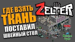 НАШЕЛ ШМОТКИ #2 / ZELTER / ОТКРЫВАЕМ ЧЕРТЕЖИ
