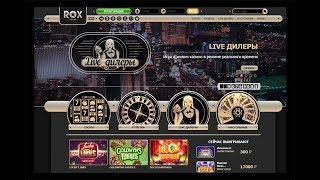 официальный сайт все рабочие зеркала rox казино казино онлайн