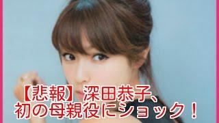 【悲報】深田恭子、TBS系ドラマ「下克上受験」で初の母親役にショッ...