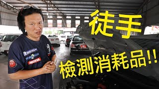 用最簡單的方式 完成車輛檢測 | 全新單元 • 中古車選購指南 (五)