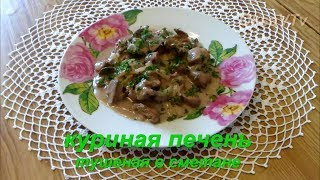 Куриная печень тушеная в сметане. Chicken liver stewed in sour cream.