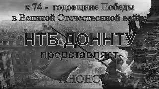 АНОНС к 74 - годовщине Победы в Великой Отечественной войне