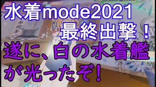 【艦これアーケード】水着mode2021♯5「遂に白の水着艦が光ったぞ!」