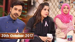 Salam Zindagi With Faysal Qureshi - 30th October 2017 - Ary Zindagi