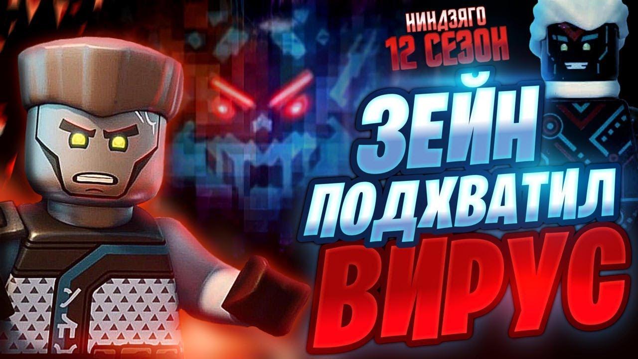 ЛЕГО НИНДЗЯГО 12 сезон и ВСЕ LEGO Ninjago Наследие! Зейн ...
