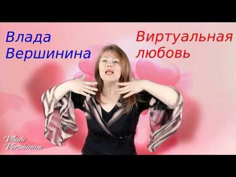 ВЛАДА ВЕРШИНИНА ЛЮБИМЫЙ MP3 СКАЧАТЬ БЕСПЛАТНО